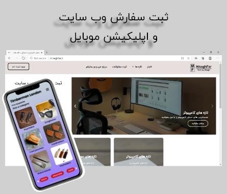 weddesign nad mobile design banner
